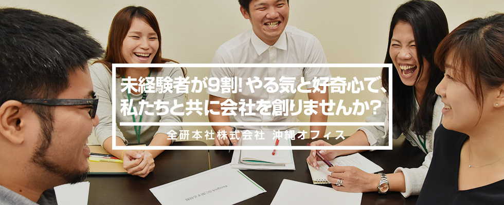 全研本社株式会社 沖縄オフィス ...