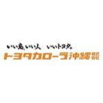 トヨタカローラ沖縄株式会社