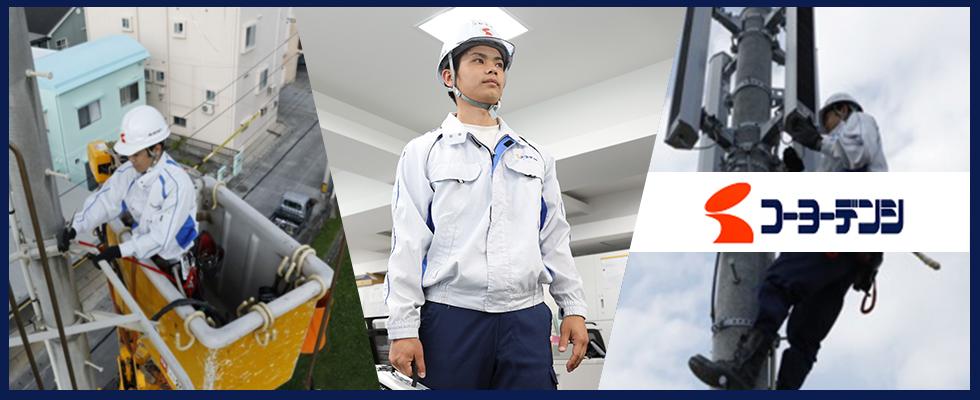 株式会社 興洋電子 | 電気通信設備技術者 の求人情報 | 沖縄の求人 ...