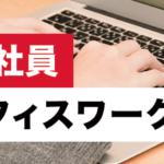 沖縄 正社員 事務 オフィス 求人