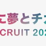 okinawa_recruit_2021