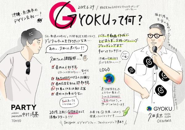 07_gyoku%e3%82%aa%e3%83%bc%e3%83%97%e3%83%8b%e3%83%b3%e3%82%b0_job-antenna%e6%a7%98