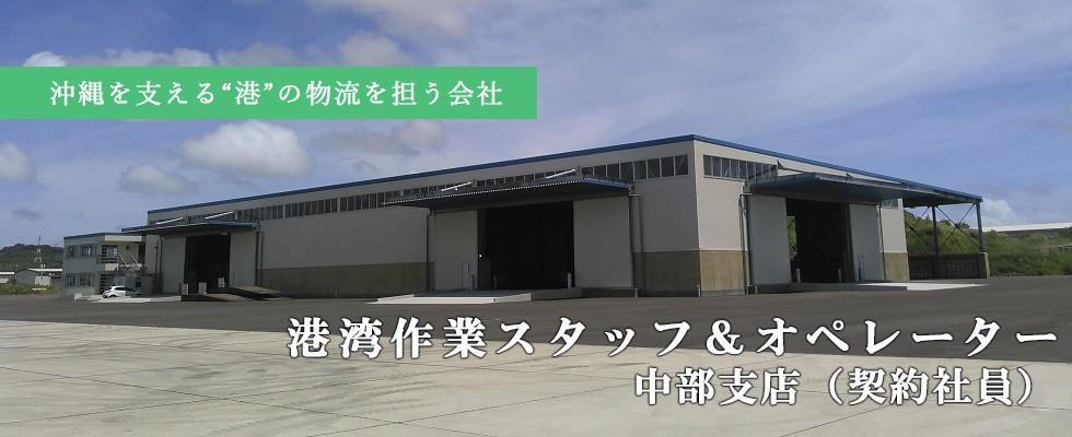 中部支店(港湾作業スタッフ・オペレーター) の求人情報