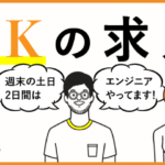 fukugyo