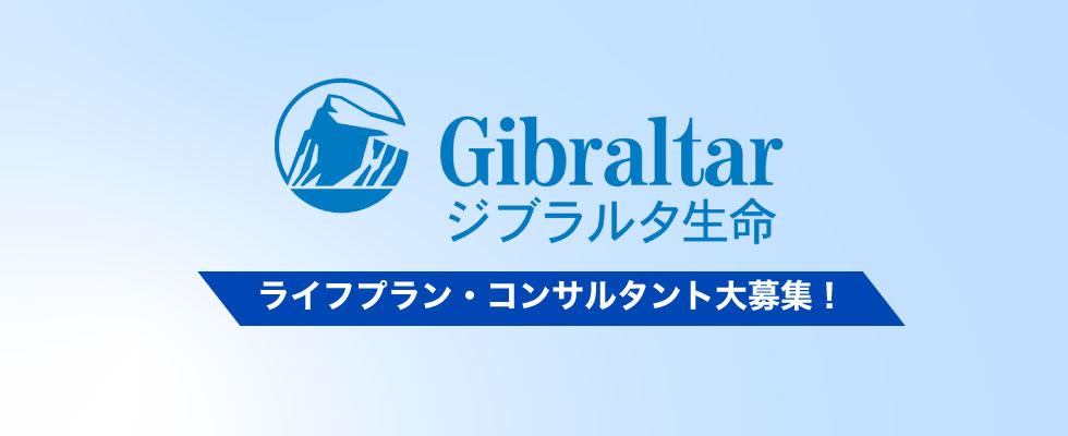 ジブラルタ生命 選考